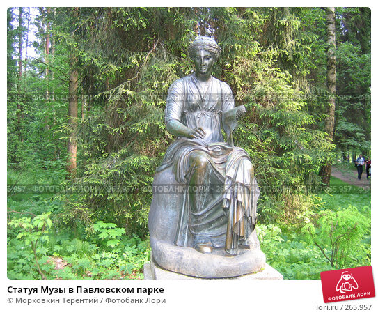 Статуя Музы в Павловском парке, фото № 265957, снято 27 мая 2007 г. (c) Морковкин Терентий / Фотобанк Лори