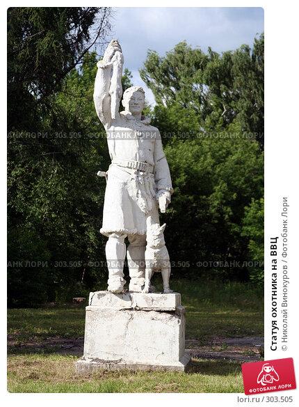 Статуя охотника на ВВЦ, эксклюзивное фото № 303505, снято 22 августа 2016 г. (c) Николай Винокуров / Фотобанк Лори
