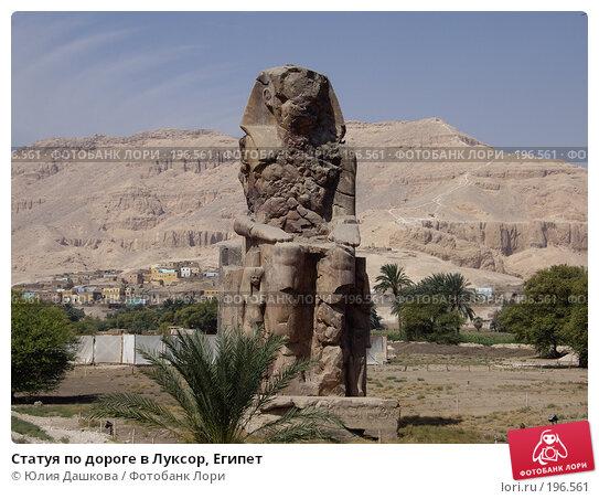 Статуя по дороге в Луксор, Египет, фото № 196561, снято 23 октября 2007 г. (c) Юлия Дашкова / Фотобанк Лори