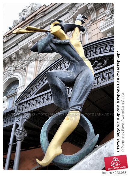 Статуя рядом с цирком в городе Санкт-Петербург, фото № 228053, снято 14 февраля 2008 г. (c) Parmenov Pavel / Фотобанк Лори