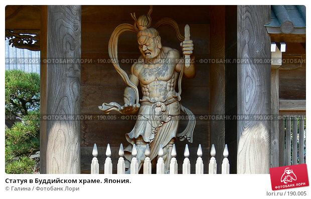 Статуя в Буддийском храме. Япония., фото № 190005, снято 11 апреля 2007 г. (c) Галина Щеглова / Фотобанк Лори