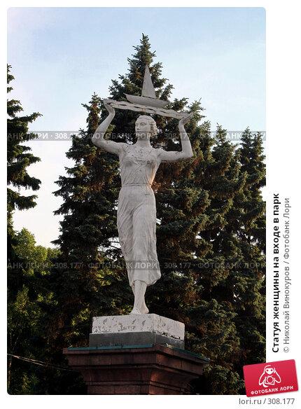 Статуя женщины на входе в парк, эксклюзивное фото № 308177, снято 8 марта 2017 г. (c) Николай Винокуров / Фотобанк Лори