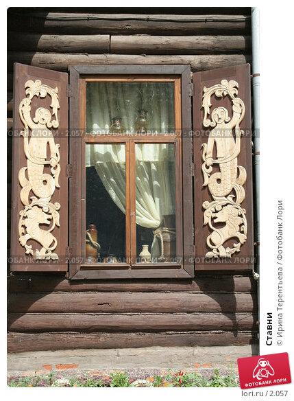 Купить «Ставни», эксклюзивное фото № 2057, снято 9 июля 2005 г. (c) Ирина Терентьева / Фотобанк Лори