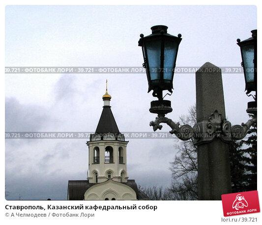 Ставрополь, Казанский кафедральный собор, фото № 39721, снято 4 января 2005 г. (c) A Челмодеев / Фотобанк Лори