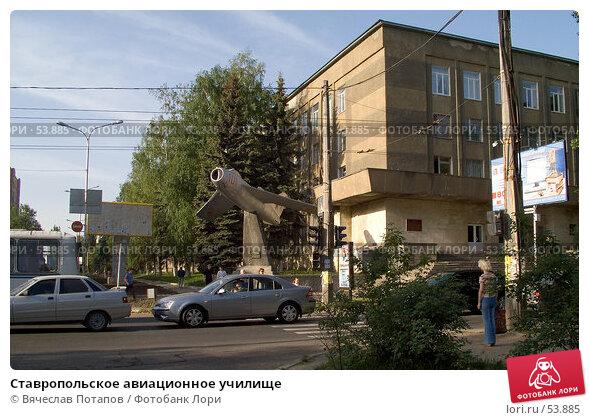 Ставропольское авиационное училище, фото № 53885, снято 25 мая 2007 г. (c) Вячеслав Потапов / Фотобанк Лори