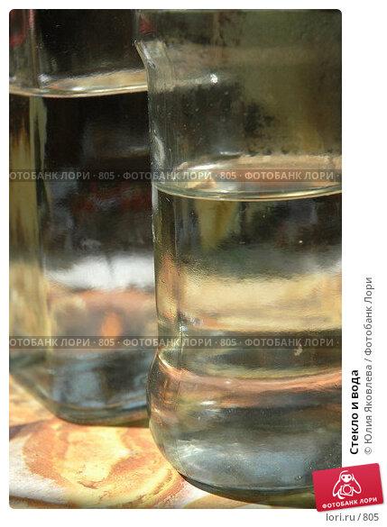 Стекло и вода, фото № 805, снято 21 мая 2005 г. (c) Юлия Яковлева / Фотобанк Лори