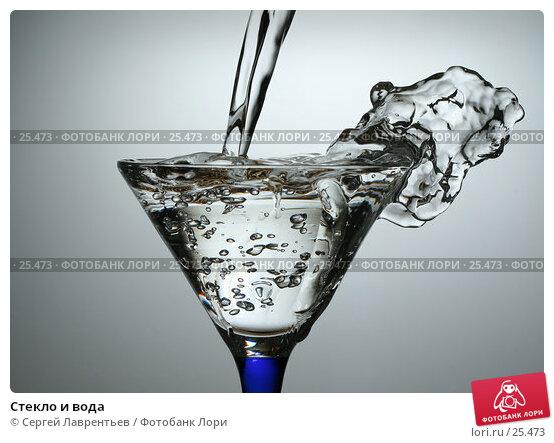 Стекло и вода, фото № 25473, снято 4 февраля 2007 г. (c) Сергей Лаврентьев / Фотобанк Лори