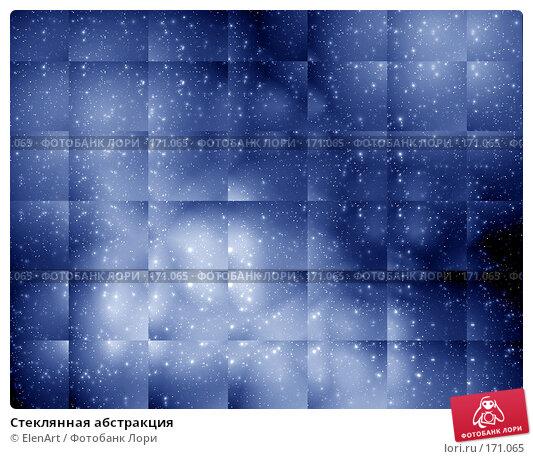 Стеклянная абстракция, иллюстрация № 171065 (c) ElenArt / Фотобанк Лори
