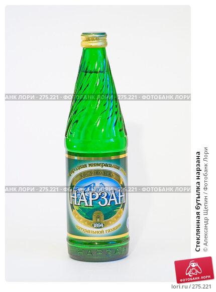 Стеклянная бутылка нарзана, эксклюзивное фото № 275221, снято 6 мая 2008 г. (c) Александр Щепин / Фотобанк Лори