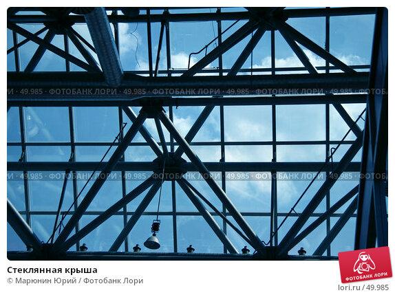 Стеклянная крыша, фото № 49985, снято 28 мая 2007 г. (c) Марюнин Юрий / Фотобанк Лори