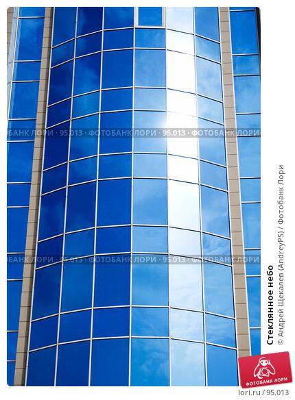 Купить «Стеклянное небо», фото № 95013, снято 3 сентября 2006 г. (c) Андрей Щекалев (AndreyPS) / Фотобанк Лори