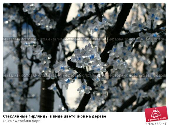Купить «Стеклянные гирлянды в виде цветочков на дереве», фото № 62141, снято 14 июля 2007 г. (c) Fro / Фотобанк Лори
