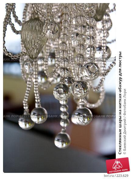 Стеклянные шары на нитках-абажур для люстры, фото № 223629, снято 23 октября 2016 г. (c) Баевский Дмитрий / Фотобанк Лори