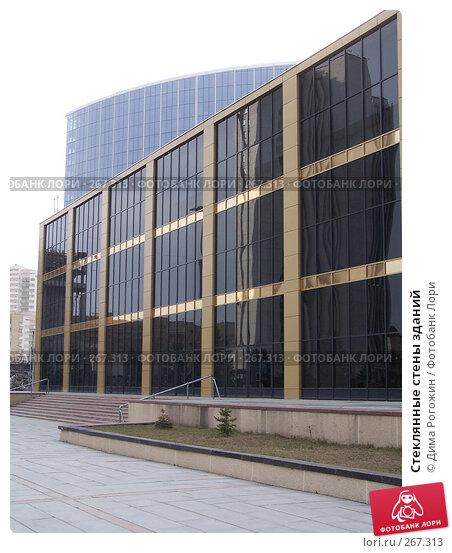 Стеклянные стены зданий, фото № 267313, снято 20 апреля 2008 г. (c) Дима Рогожин / Фотобанк Лори