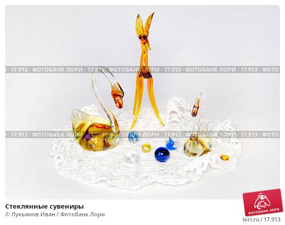 Купить «Стеклянные сувениры», фото № 17913, снято 4 февраля 2007 г. (c) Лукьянов Иван / Фотобанк Лори