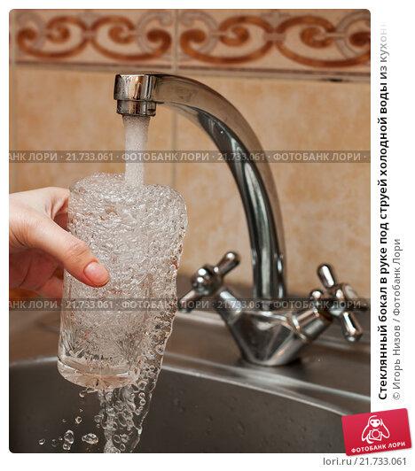 Стеклянный бокал в руке под струей холодной воды из кухонного крана. Стоковое фото, фотограф Игорь Низов / Фотобанк Лори