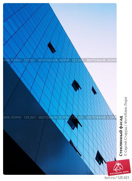 Стеклянный фасад, фото № 125021, снято 8 сентября 2006 г. (c) Сергей Старуш / Фотобанк Лори