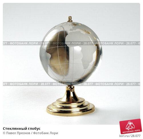 Стеклянный глобус, фото № 28077, снято 24 февраля 2007 г. (c) Павел Преснов / Фотобанк Лори