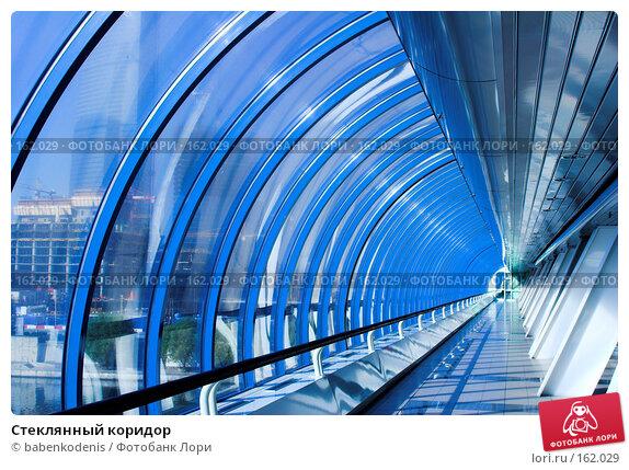 Купить «Стеклянный коридор», фото № 162029, снято 30 сентября 2007 г. (c) Бабенко Денис Юрьевич / Фотобанк Лори