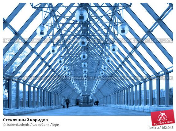 Стеклянный коридор, фото № 162045, снято 25 сентября 2007 г. (c) Бабенко Денис Юрьевич / Фотобанк Лори
