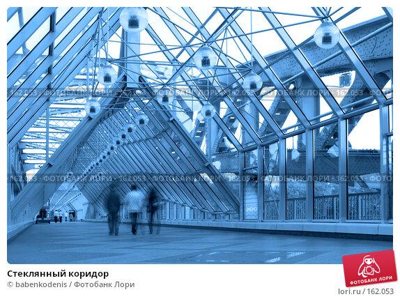 Стеклянный коридор, фото № 162053, снято 25 сентября 2007 г. (c) Бабенко Денис Юрьевич / Фотобанк Лори
