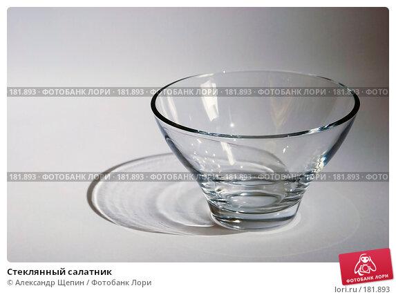 Купить «Стеклянный салатник», эксклюзивное фото № 181893, снято 20 января 2008 г. (c) Александр Щепин / Фотобанк Лори