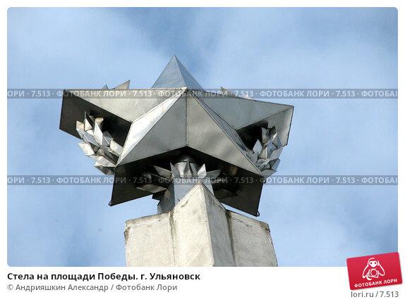 Стела на площади Победы. г. Ульяновск, фото № 7513, снято 25 сентября 2004 г. (c) Андрияшкин Александр / Фотобанк Лори