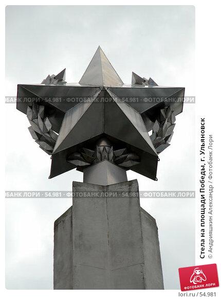 Стела на площади Победы, г. Ульяновск, фото № 54981, снято 23 июня 2007 г. (c) Андрияшкин Александр / Фотобанк Лори