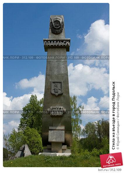 Стела на въезде в город Подольск, фото № 312109, снято 18 мая 2008 г. (c) Юрий Синицын / Фотобанк Лори