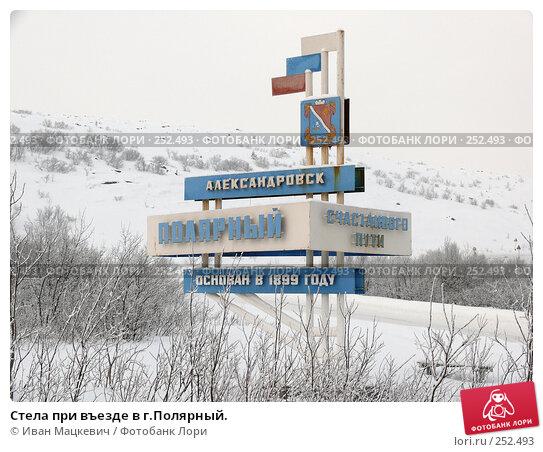 Стела при въезде в г.Полярный., эксклюзивное фото № 252493, снято 8 марта 2008 г. (c) Иван Мацкевич / Фотобанк Лори