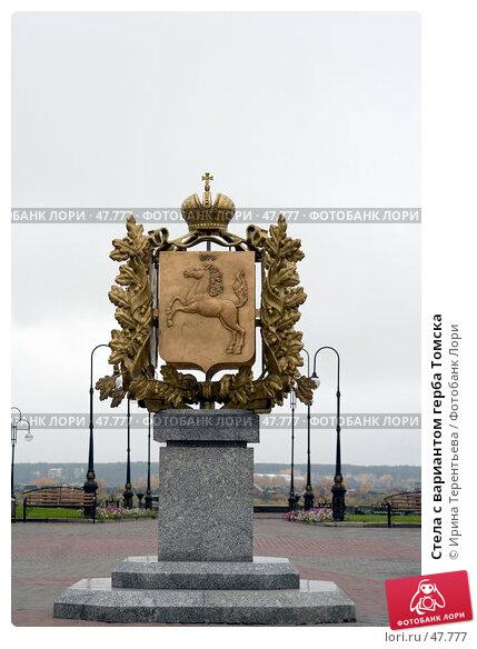 Стела с вариантом герба Томска, эксклюзивное фото № 47777, снято 4 октября 2005 г. (c) Ирина Терентьева / Фотобанк Лори