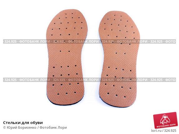 Стельки для обуви, фото № 324925, снято 16 июня 2008 г. (c) Юрий Борисенко / Фотобанк Лори
