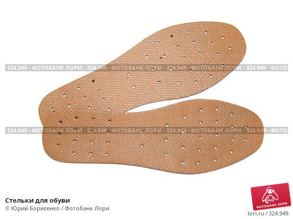 Купить «Стельки для обуви», фото № 324949, снято 16 июня 2008 г. (c) Юрий Борисенко / Фотобанк Лори