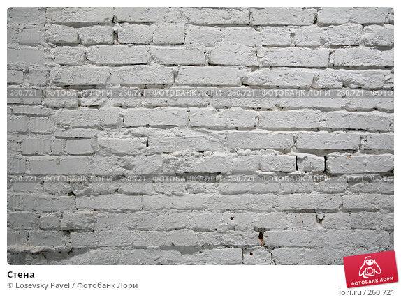 Купить «Стена», фото № 260721, снято 20 ноября 2017 г. (c) Losevsky Pavel / Фотобанк Лори