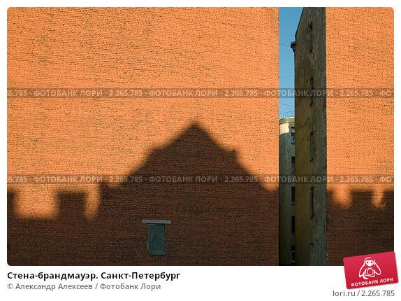 Стена-брандмауэр. Санкт-Петербург (2010 год). Стоковое фото, фотограф Александр Алексеев / Фотобанк Лори