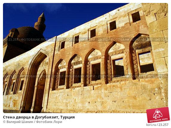 Стена дворца в Догубаязит, Турция, фото № 23257, снято 17 ноября 2006 г. (c) Валерий Шанин / Фотобанк Лори