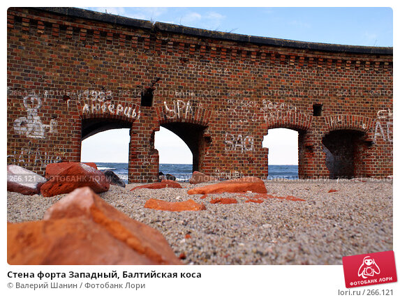 Купить «Стена форта Западный, Балтийская коса», фото № 266121, снято 23 июля 2007 г. (c) Валерий Шанин / Фотобанк Лори
