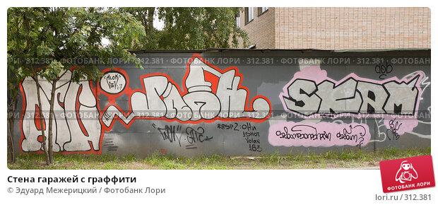 Стена гаражей с граффити, фото № 312381, снято 31 мая 2008 г. (c) Эдуард Межерицкий / Фотобанк Лори