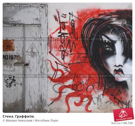 Стена. Граффити., фото № 145729, снято 5 декабря 2007 г. (c) Михаил Николаев / Фотобанк Лори
