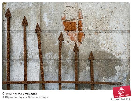 Стена и часть ограды, фото № 203925, снято 26 августа 2007 г. (c) Юрий Синицын / Фотобанк Лори