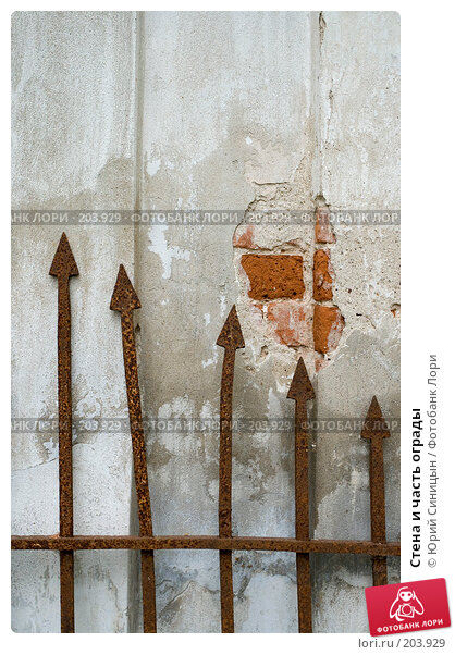 Стена и часть ограды, фото № 203929, снято 26 августа 2007 г. (c) Юрий Синицын / Фотобанк Лори