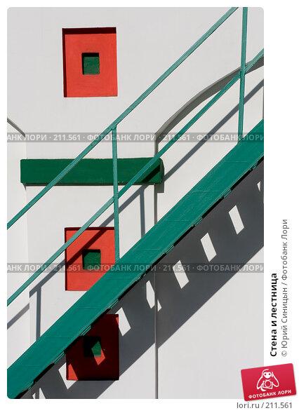 Стена и лестница, фото № 211561, снято 14 февраля 2008 г. (c) Юрий Синицын / Фотобанк Лори