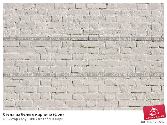 Стена из белого кирпича (фон), фото № 172537, снято 27 октября 2016 г. (c) Виктор Савушкин / Фотобанк Лори