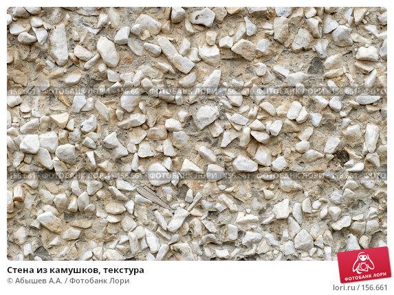 Стена из камушков, текстура, фото № 156661, снято 21 октября 2007 г. (c) Абышев А.А. / Фотобанк Лори