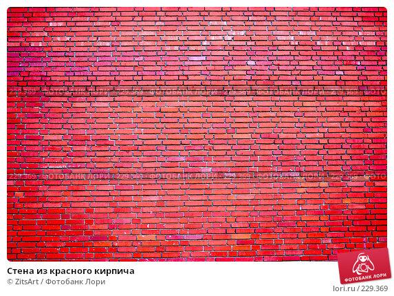 Стена из красного кирпича, фото № 229369, снято 21 марта 2008 г. (c) ZitsArt / Фотобанк Лори