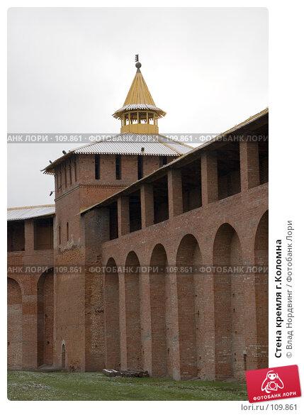 Купить «Стена кремля г.Коломна», фото № 109861, снято 4 ноября 2007 г. (c) Влад Нордвинг / Фотобанк Лори