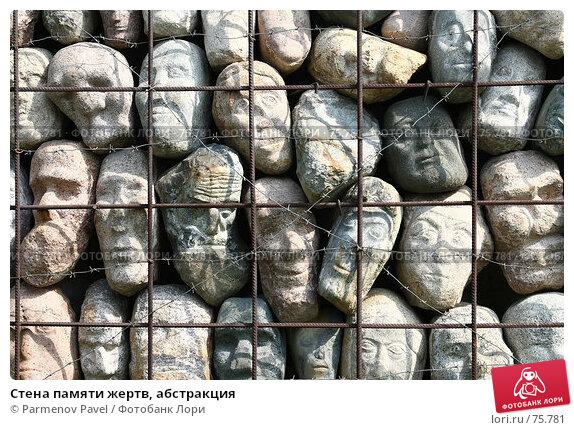 Стена памяти жертв, абстракция, фото № 75781, снято 23 августа 2007 г. (c) Parmenov Pavel / Фотобанк Лори