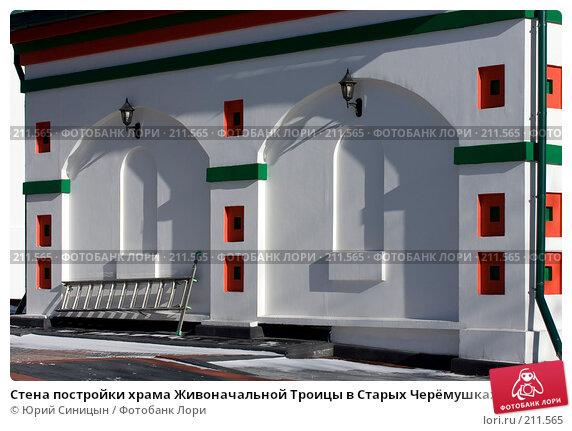 Стена постройки храма Живоначальной Троицы в Старых Черёмушках, фото № 211565, снято 14 февраля 2008 г. (c) Юрий Синицын / Фотобанк Лори
