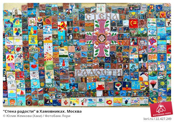 """Купить «""""Стена радости"""" в Хамовниках. Москва», фото № 22427249, снято 18 апреля 2015 г. (c) Юлия Жемкова (Хаки) / Фотобанк Лори"""