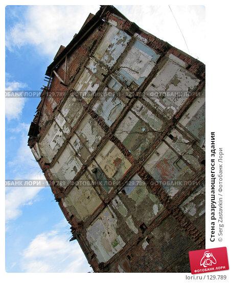Стена разрушающегося здания, фото № 129789, снято 8 июля 2004 г. (c) Serg Zastavkin / Фотобанк Лори